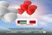 """فراخوان معارضان بحرینی برای جمعه """"خشم قدس"""""""
