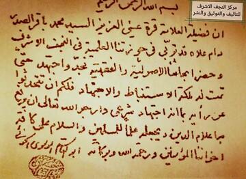 السید الخوئي: تحدّثوا عن رأی السید محمد باقر الصدر