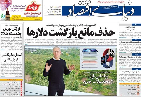 صفحه اول روزنامههای پنجشبنه ۲۷ شهریور ۹۹