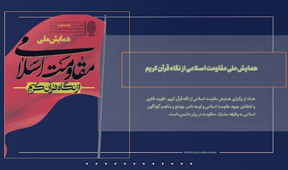 همایش ملی مقاومت اسلامی از نگاه قرآن کریم
