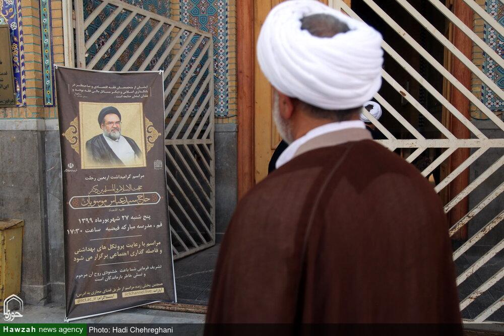 تصاویر / مراسم چهلم مرحوم حجت الاسلام والمسلمین موسویان