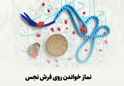 احکام شرعی   حکم نماز خواندن روی فرش نجس