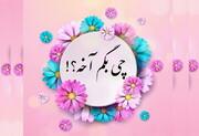 """""""چی بگم آخه؟!"""" منتشر شد + دانلود"""