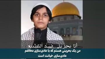فیلم | رجز حماسی کودک بحرینی/ ای خائنان! قدس برای خرید و فروش نیست