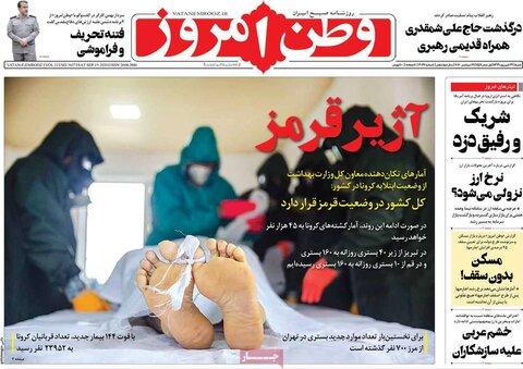 صفحه اول روزنامههای شنبه ۲۹ شهرویور