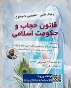 """وبینار"""" قانون حجاب و حکومت اسلامی""""در قم برگزار می شود"""