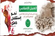 آلخلیفه استقلال را از مردم بحرین دزدید