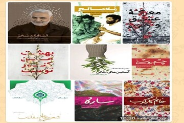 نشرهاجر بسته کتاب های دفاع مقدس خود را منتشر کرد