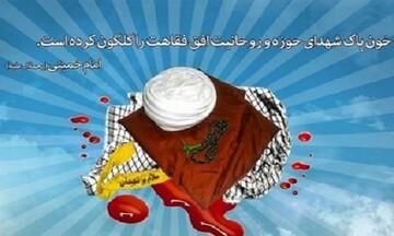 یادواره شهدای دفاع مقدس و مدافعان حرم در تهران برگزار می شود