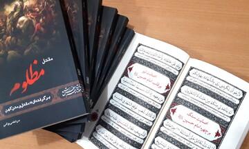 «مقتل مظلوم» گزیده ای از مصادر ذکر مصائب عاشورا از چاپ خارج شد