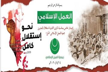 دروغ و حقیقت استقلال بحرین از استعمار انگلیس