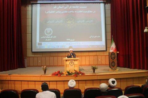 نشست جامعه قرآنی