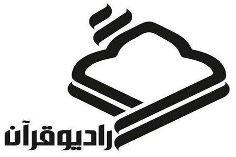رادیو قرآن