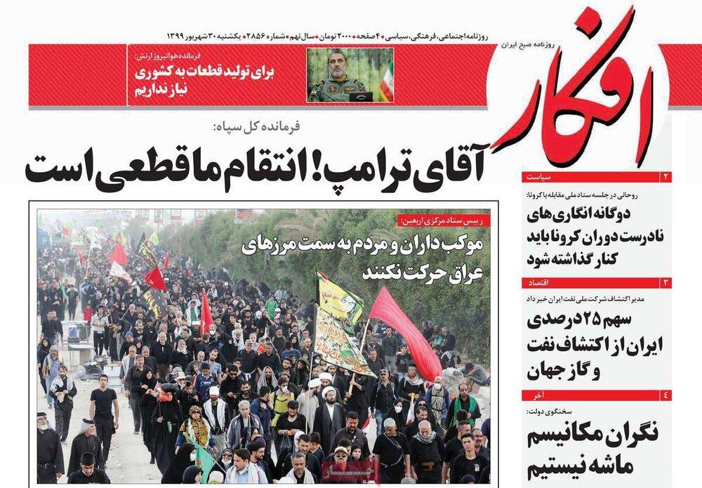 صفحه اول روزنامههای یکشنبه ۳۰ شهریور ۹۹