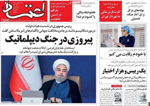 صفحه اول روزنامههای دوشنبه ۳۱ شهریور ۹۹