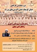 دوره تخصصی کارگاهی عمان کوچک برگزار می شود