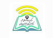 اعلام شرایط نام نویسی در دوره آموزش مجازی و غیرحضوری حوزه