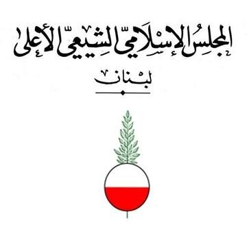 المجلس الشيعي اللبناني: نستنكر ما صدر عن مرجعية دينية كبيرة بحق الطائفة الشيعية