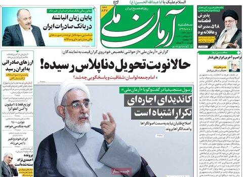 صفحه اول روزنامههای سهشنبه ۱ مهر ۹۹