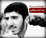 همرزم شهید برقعی از حال و هوای روزهای عاشقی می گوید