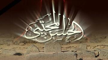 الإمام المجتبى عليه السلام ودوره في تأصيل العقيدة ودفع الشبهات