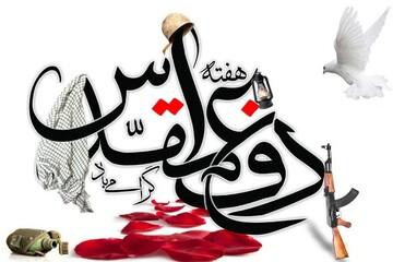 یادداشت رسیده | دفاع مقدس در قرآن و نهج البلاغه