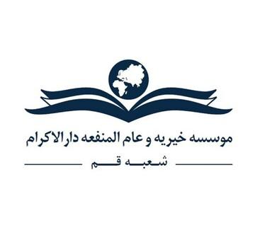 مؤسسه خیریه دارالاکرام با مرکز راهنمایی و مشاوره ناحیه آ.پ ناحیه ۳ قم تفاهم نامه امضا کرد