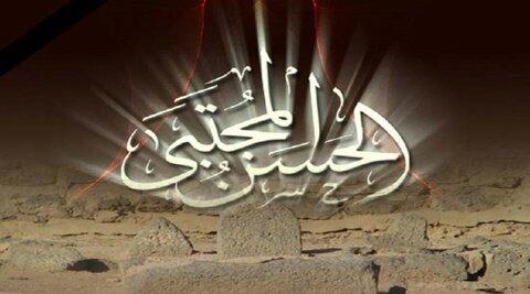 الإمام الحسن المجتبی علیه السلام