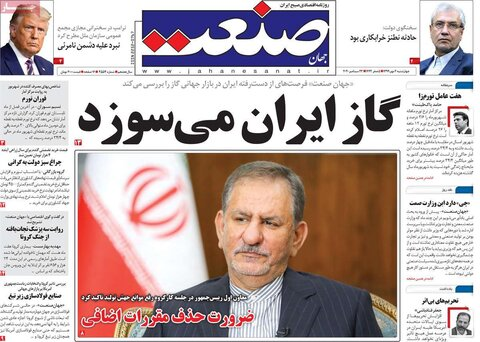 صفحه اول روزنامههای چهارشنبه ۲ مهر ۹۹