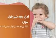 احکام شرعی | آیا ادرار بچه شیرخوار نجس است؟