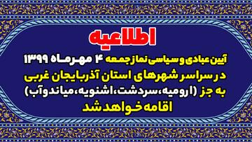 نماز جمعه این هفته در ارومیه برگزار نمیشود