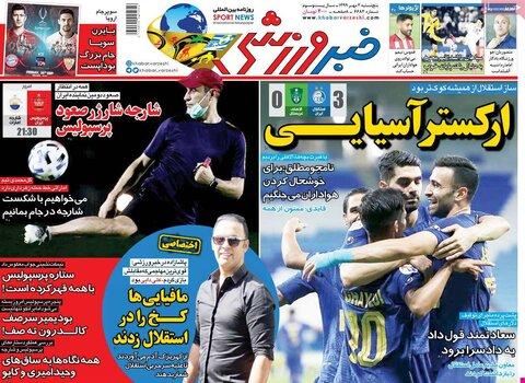 صفحه اول روزنامههای پنج شنبه ۳ مهر ۹۹