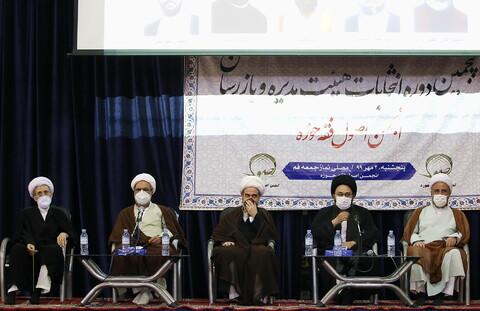 پنجمین دوره انتخابات هیئت مدیره و بازرسان انجمن اصول فقه حوزه