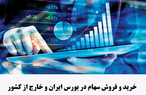 خريد و فروش سهام در بورس ایران و خارج از کشور