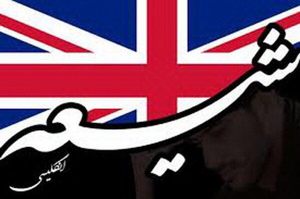 جریان شیعه انگلیسی، جاهل به قرآن است