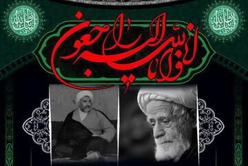 بزرگداشت آیت الله اصطهباناتی در تهران برگزار می شود