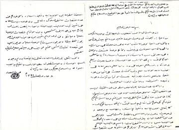 نامه آیت الله سید محمدباقر صدر در پاسخ به برخی شایعات + عکس