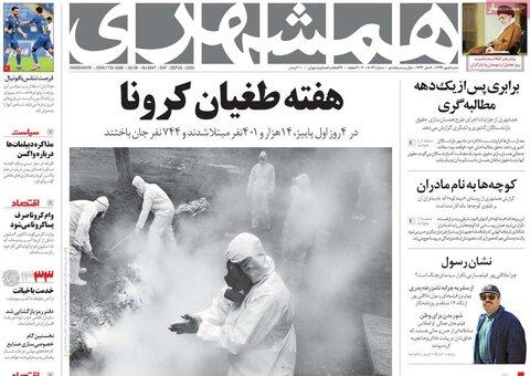 صفحه اول روزنامههای شنبه ۵ مهر ۹۹