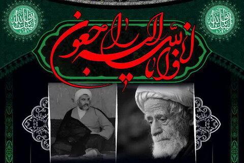 بزرگداشت مرحوم آیت الله اصطهباناتی و مرحوم حجت الاسلام والمسلمین شهریاری