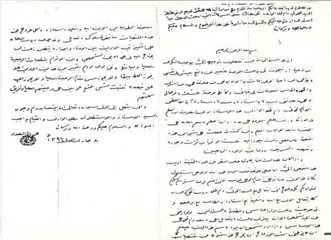نامه شهید آیت الله محمدباقر صدر
