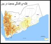 نگاهی به تحولات یمن از منظر حقوق بینالملل