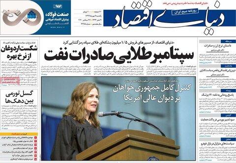 صفحه اول روزنامههای یکشنبه ۶ مهر ۹۹