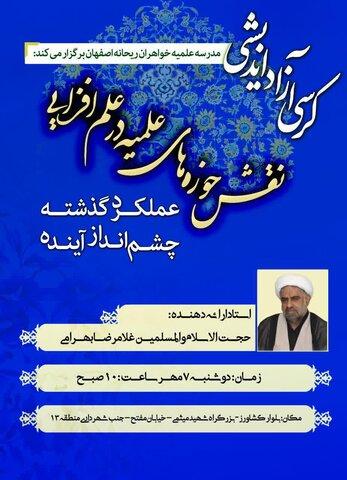 مدرسه علمیه خواهران ریحانه اصفهان