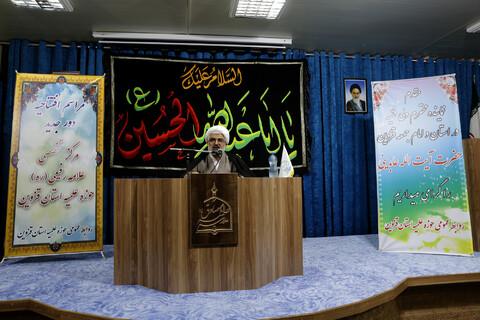 تصاویر/ افتتاح دور جدید مرکز تخصصی علامه رفیعی قزوین