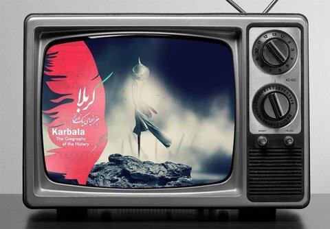 تلویزیون اینترنتی اربعین