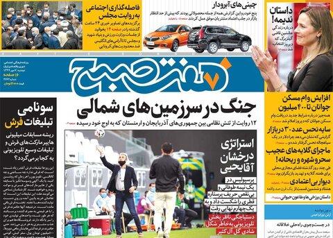 صفحه اول روزنامههای دوشنبه ۷ مهر ۹۹