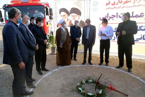 تصاویر / کلنگ زنی احداث ایستگاه مرکزی آتش نشانی توسط آیت الله اعرافی