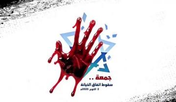 المعارضة البحرينية تدعو للمشاركة في جمعة «سقوط اتفاق الخيانة»