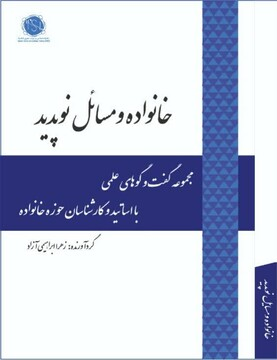 کتاب «خانواده و مسائل نوپدید» به چاپ رسید