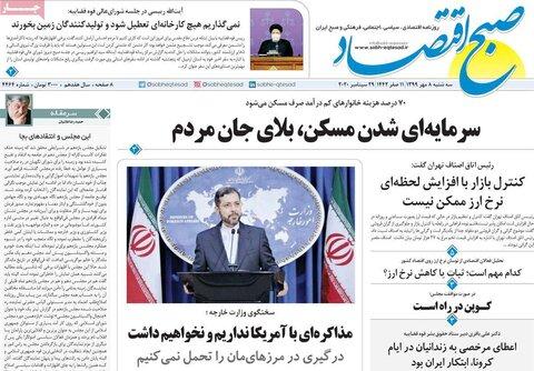 صفحه اول روزنامههای سهشنبه ۸ مهر ۹۹